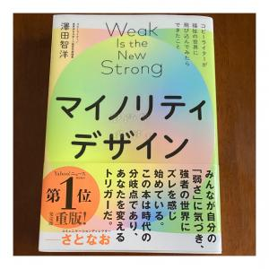 Week Is the New Strong
