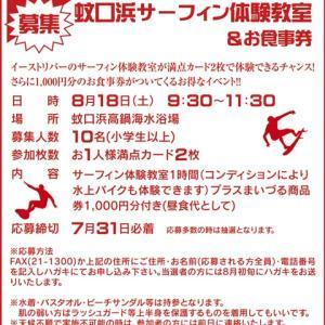 8月イベント・サーフィン体験教室!参加者募集