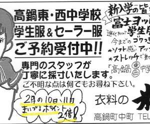 お得情報!衣料の米田・中村精肉店