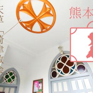 【熊本・天草】崎津教会とおっぱい岩とかかしに出逢う旅