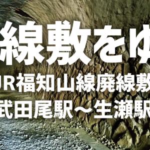 武田尾~生瀬の廃線敷を歩く!旧国鉄福知山線-廃線跡ハイキング