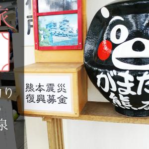 【熊本②】天草でトローリングからの昭和レトロ杖立温泉