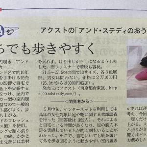 日経MJに「おうちスニーカー」、掲載されました!