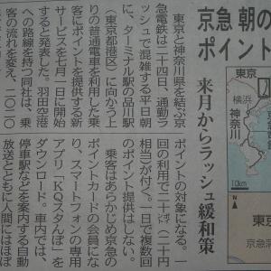 東京の私鉄は ユニーク!?