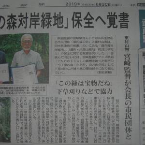 小さな森を守る… 宮崎監督の思い