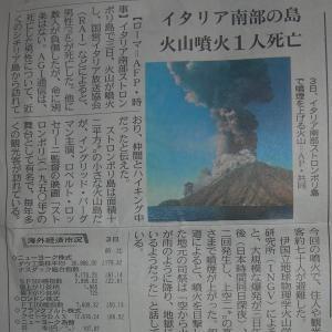 業界では とっても有名な火山が噴火!!