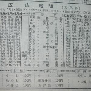 「1969年夏 北海道夢紀行」第六回 帯広から南下… 夜は不思議な列車に!!