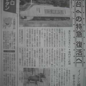 常磐線の 仙台直通特急の復活が間近に…