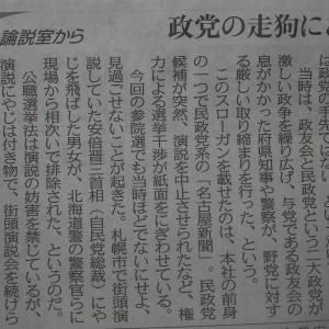 やはり 参議院選挙で、あの札幌の警察の行動は 批判されて然るべき