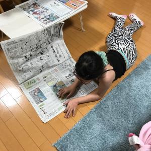 朝日小学生新聞購読開始