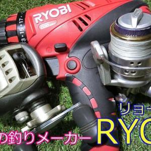 【20年前の釣具】昔の釣り具メーカー「RYOBI(リョービ)」の話