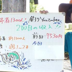 釣りyoutuber2回目の収入報告!と災害ボランティア行く!