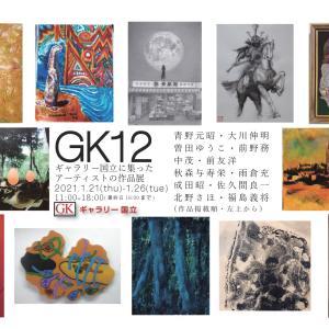 【グループ展】ギャラリー国立「GK12」1/21から1/26