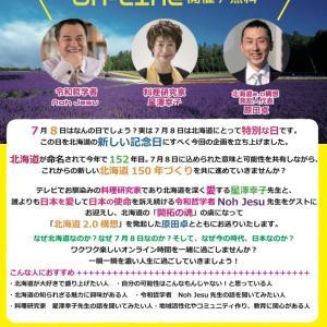 NEXT北海道!オンラインイベント ~北海道・食・これからの生き方~