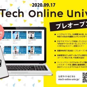 nTech Online Univ.プレオープン