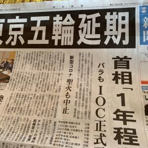 東京オリンピック延期決定