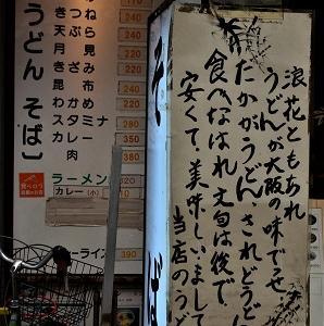 大阪の立ち食い蕎麦屋の看板&南海電鉄特急