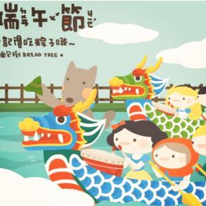 【開運】6/14(農暦端午節)年に1度!金運・恋愛運・対人運を上げるならコレ!