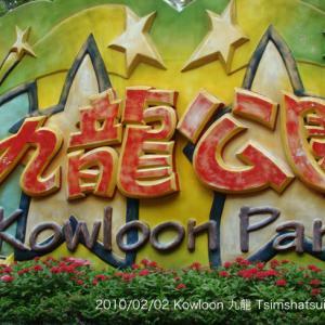 三女と香港旅3-九龍公園と海港城-