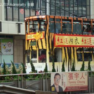 三女と香港旅5-金鐘から海洋公園へ-