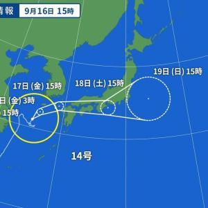 台風14号、急に直撃になった!