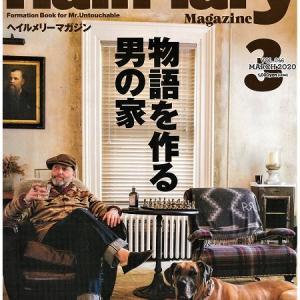 HailMary magazine vol.046