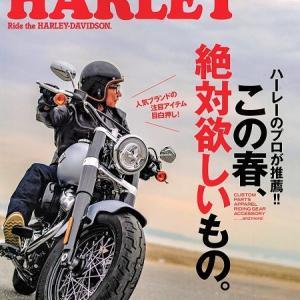 CLUB HARLEY vol.237