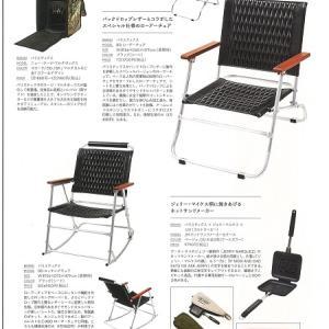 CAMP Goods Magazine vol.18