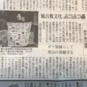 日経新聞に「風呂敷文化ふつふつ」熊本黒川温泉の記事『お風呂のタオル、風呂敷で運ぼう』