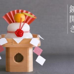 日本のくらしを楽しもう♪今日は鏡開きの日♪鏡餅を割っておしるこやおぜんざいにして頂こう♪