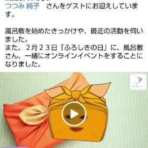風呂敷さんからインタビュー♪2月23日つつみの日は風呂敷と和文化イベントをオンライン配信♪