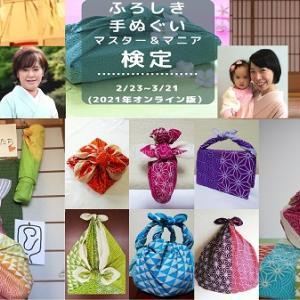 2月23日は「ふろしきつつみまつり」♪オンライン開催で風呂敷と茶道と日本舞踊をお楽しみください♪