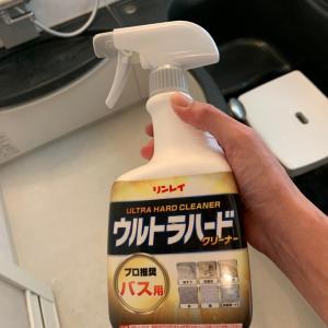 ウルトラハードでお風呂掃除〜まずはほったらかしから!パート①