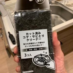 キャンドゥキッチン商品~モノトーンクリーナーと便利ポンプ!