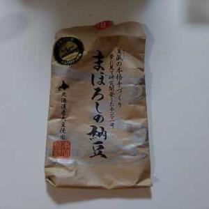 まぼろしの納豆