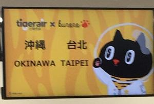 HIS台湾ツアー!初日の感想
