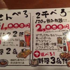 浦添市「和 Dining なのに」2千べろがおススメ♪