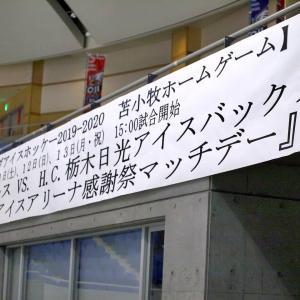 【生観戦シリーズ】アイスホッケー・アジアリーグ Ojieagles vs Icebucks @ 白鳥アリーナ(・ω・)