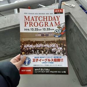 【生観戦シリーズ】アイスホッケー・アジアリーグ Ojieagles vs High1(韓) @ 白鳥アリーナ