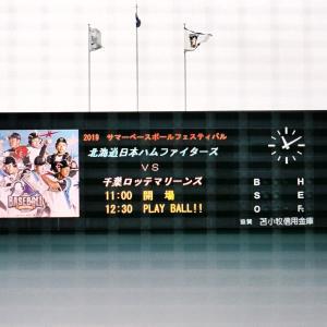 【生観戦シリーズ】プロ野球イースタンリーグ F vs M @ 苫小牧とましんスタジアム(緑ヶ丘球場)