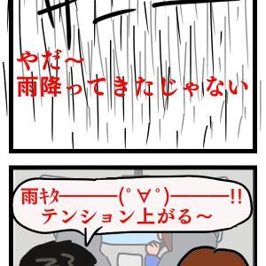 バス釣り4コマ【雨でテンション上がる人】