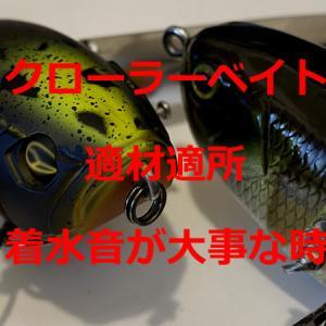 クローラーベイト適材適所。釣果を伸ばすには着水音が大事