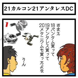 バス釣り4コマ【21カルコン21アンタレスDC】