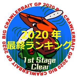 【2020デカハネGP】最終ランキング