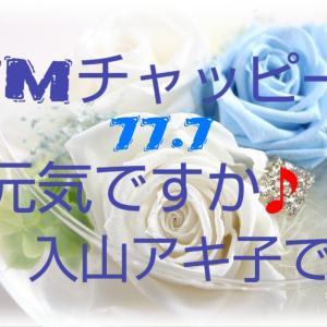 13:30からはFMチャッピー(77.7)