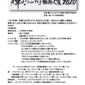 輝け❗️入山アキ子動画大賞2020