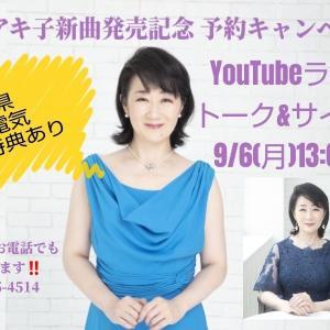感謝を込めて、9/6 生ライブトーク&サイン会in岩崎電気