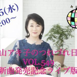 新曲発売日&和久井保社長お誕生日