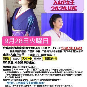9/28中目黒 楽屋ライブ〜ピアノ〜