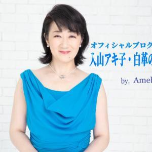 明朝、テレビ東京、長山洋子さん番組に。
